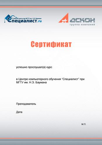 Сертификат Аскон