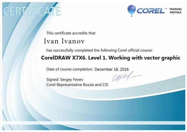 Сертификат Corel