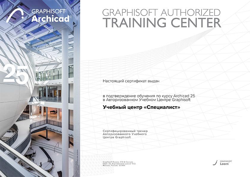 Сертификат Graphisoft