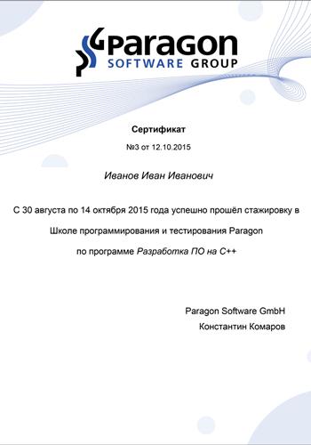 Сертификат Paragon