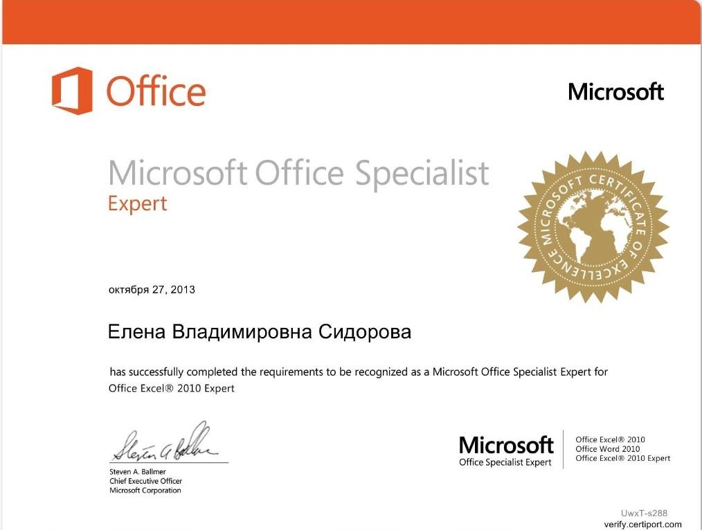 Microsoft Office Specialist Mos Certification Mandegarfo