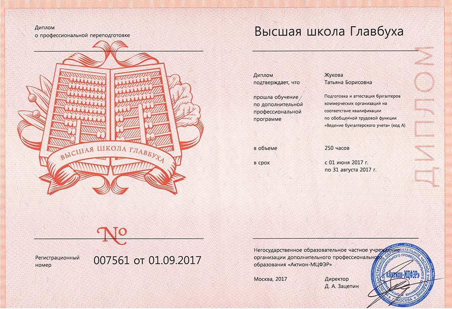 Жукова Татьяна Борисовна  обладатель профессиональных сертификаций по работе с 1С Бухгалтерия государственного учреждения 8 и 1С Бухгалтерия 8