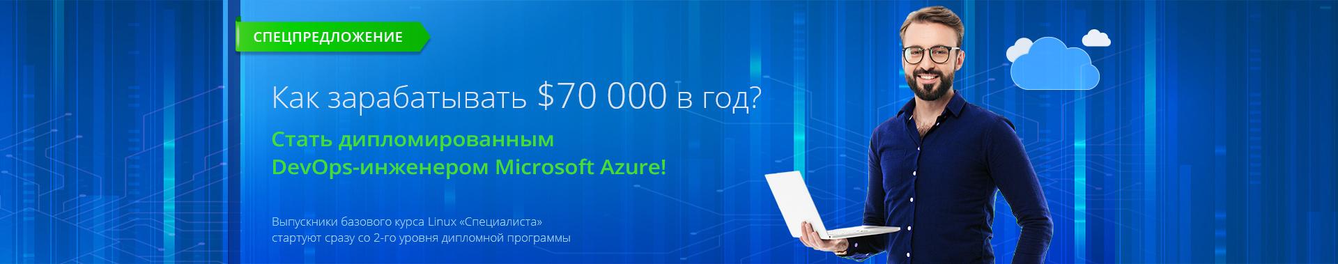 Спецпредложение. Стань дипломированным инженером Microsoft Azure DevOps