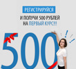 Дарим 1000 рублей на обучение в Центре «Специалист»!