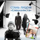 Хотите выиграть сертификат на обучение номиналом 10 000 рублей и стать лицом «Специалиста»? Напишите нам свою историю успеха!
