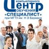Центр «Специалист» подводит итоги 2012 года