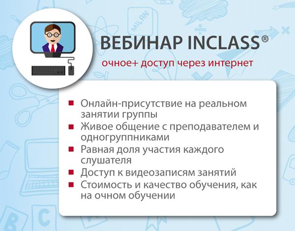 Дистанционное обучение (вебинар)