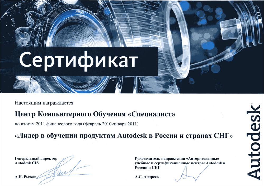 «Специалист» — лидер в обучении продуктам Autodesk в странах СНГ!