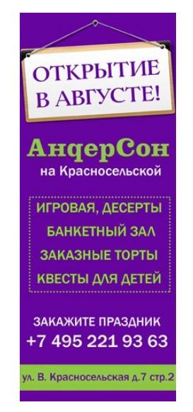 Обложка группы семейного кафе «АндерСон» в социальной сети «ВКонтакте»