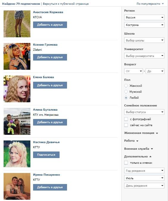 Результат отбора системой соцсети «ВКонтакте» группы с заданными параметрами