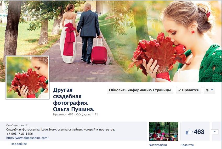 Страница Ольги Пушиной в соцсети Facebook