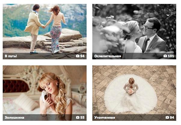 Пример названий свадебных альбомов на странице сообщества «ВКонтакте» Ольги Пушиной