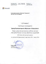 «Специалист» — лидер среди учебных Центров, авторизованных Microsoft в России!
