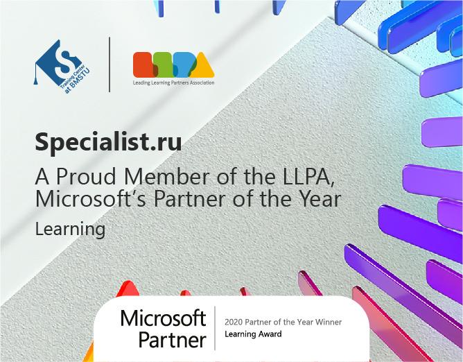 Учебный центр «Специалист» стал Партнёром года Microsoft 2020!