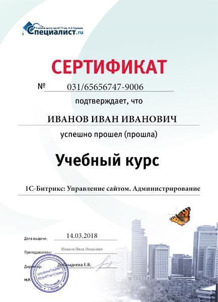 Битрикс certificate crm системы для страхование