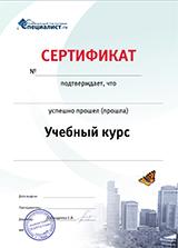 «Специалист» — сертифицированный учебный центр 1С-Битрикс!