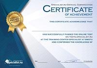 Международный сертификат об успешной сдаче теста