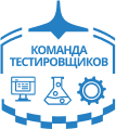 Лого команды тестировщиков