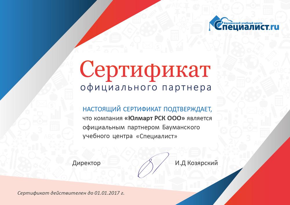 Сертификат авторизованного партнера Центра Компьютерного Обучения при МГТУ им.Н.Э.Баумана