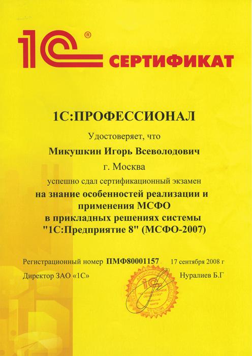 Сертификат 1С:Профессионал